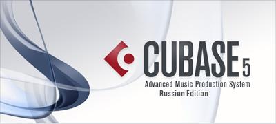 Steinberg Cubase 5.1 Русская версия